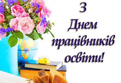 1443700433_1412325788_teacher-day