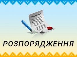 rozporyad-266x196