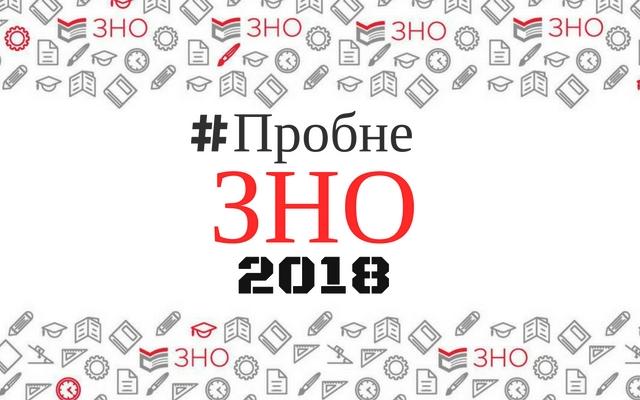 probne_zno-640x400