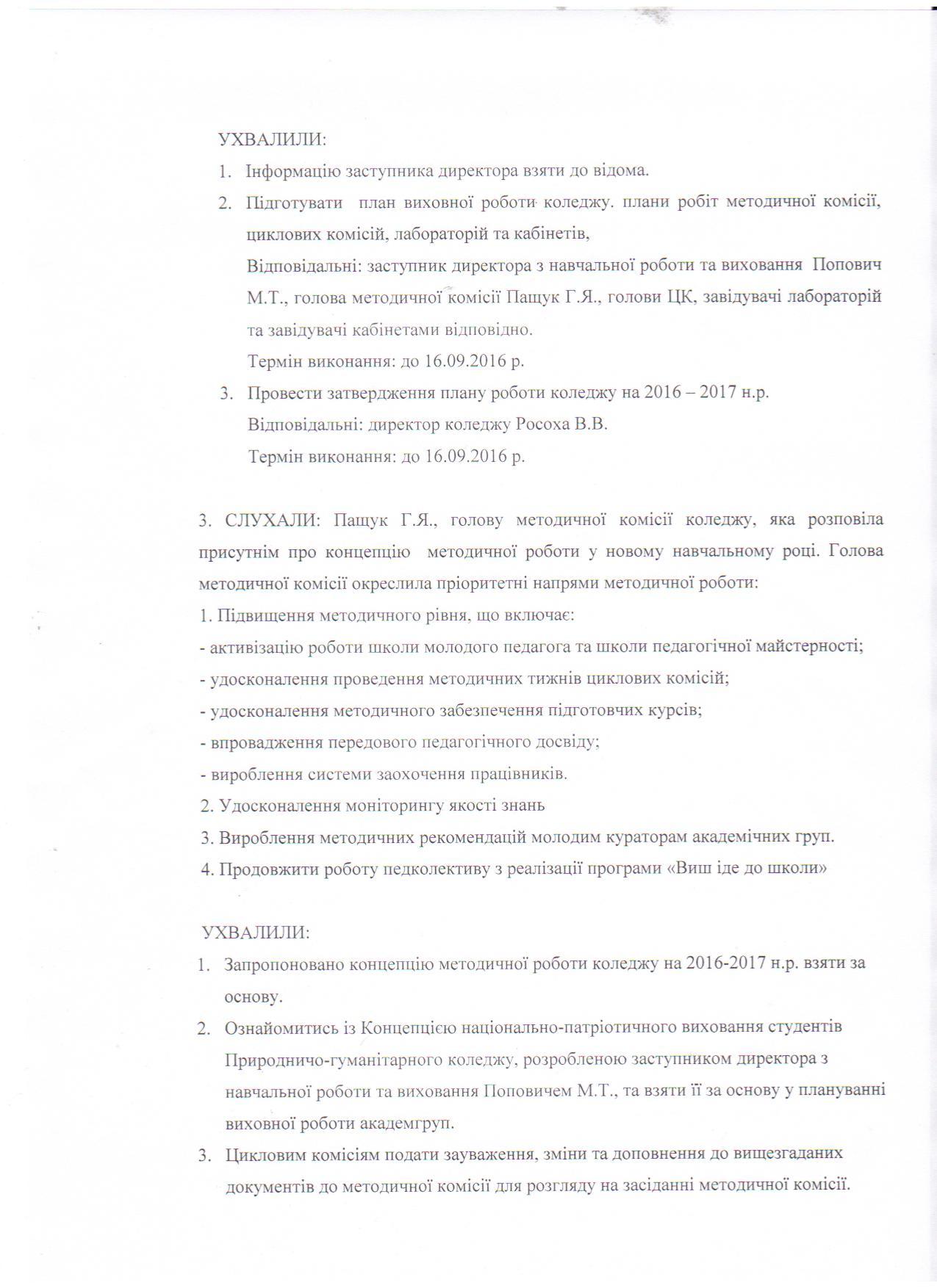 протокол 002
