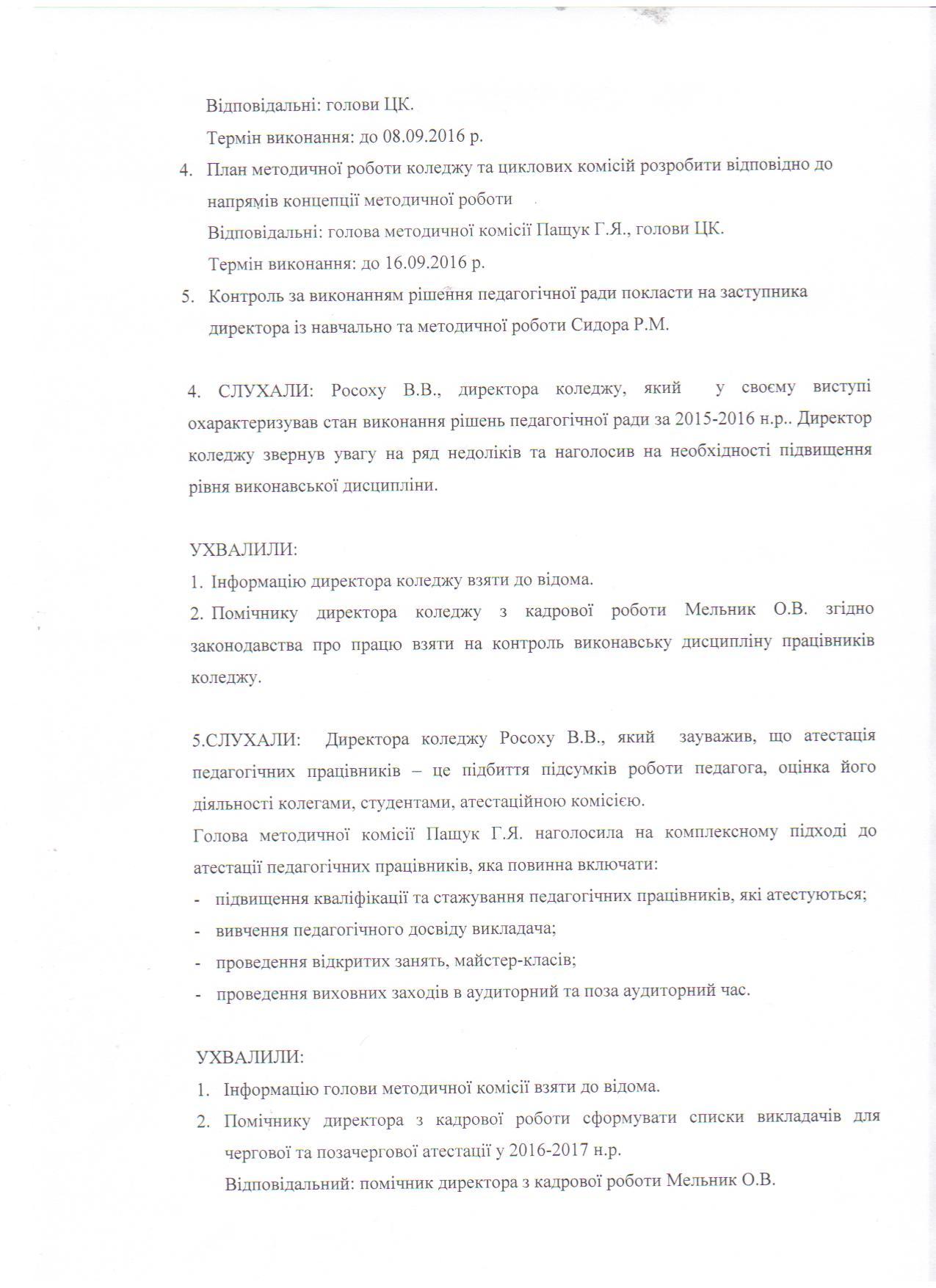 протокол 003